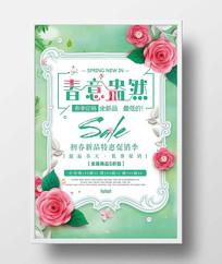 清新春意盎然春季女装新品上市海报