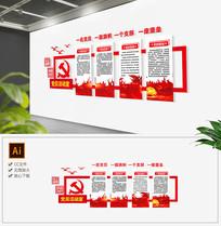 十九大党建党的宗旨党的纪律文化墙