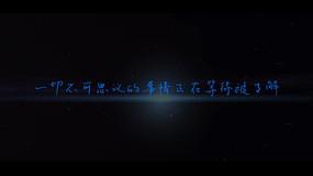 无际星空简约文字标题动画PR模板