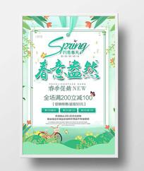 小清新春季女装春意盎然促销海报