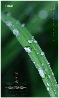 小清新绿色雨水节气海报设计