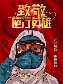 新冠病毒众志成城医生海报