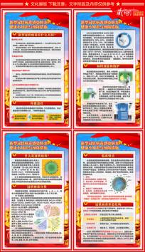 新型冠状病毒肺炎健康知识防疫展板
