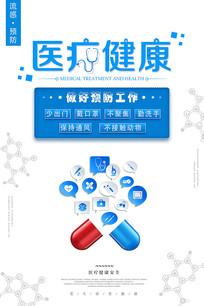医疗健康感冒预防海报