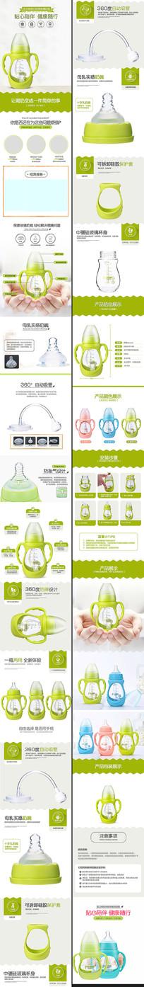 婴儿奶瓶详情页细节模板