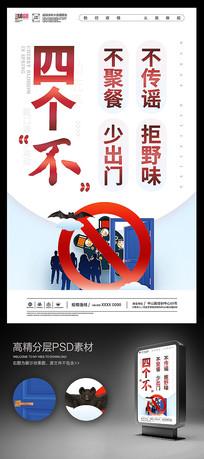 疫情防控口号个人预防宣传海报