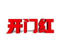 原创3D立体字设计开门红