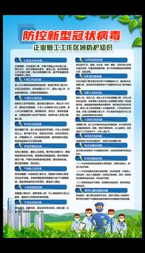 员工工作区域肺炎疫情防护图片