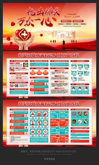 预防新冠病毒肺炎展板