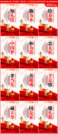 中国梦公益党建展板