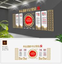 中式入党誓词党建文化墙