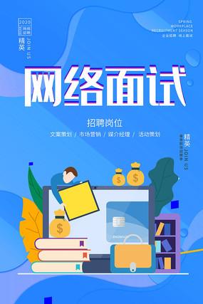 创意企业招聘网络面试海报设计