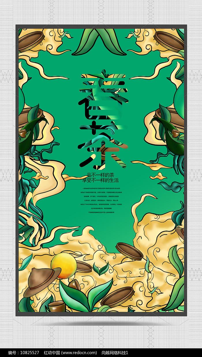创意手绘春茶新茶上市茶道宣传海报