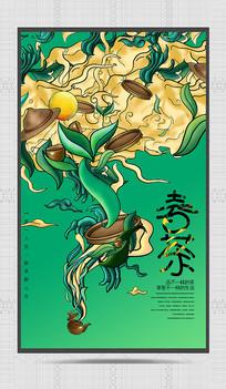 创意手绘春茶新茶上市茶道宣传海报设计