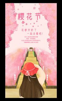 春季旅游公司樱花节花卉节活动海