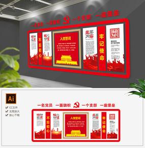 党建社区基层党建入党誓词文化墙