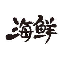 海鲜字体设计