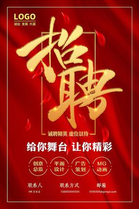 红色简洁招聘海报