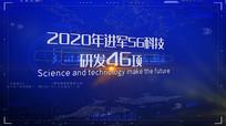 科技字幕数据展示动态蓝色科技宣传PR模板