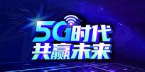蓝色大气科技5G时代共赢未来展板