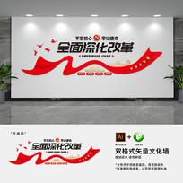 全面深化改革党建标语文化墙