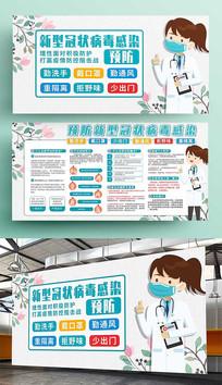如何预防新型冠状病毒感染展板