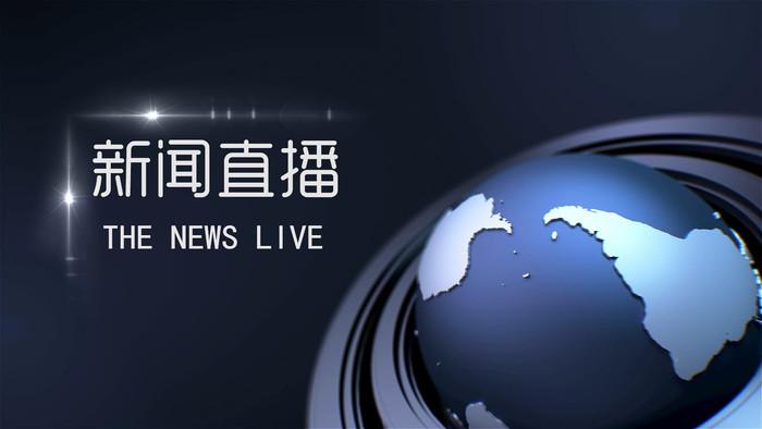 三维地球旋转新闻直播片头包装PR模板