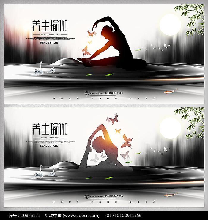 水墨风养生瑜伽海报图片