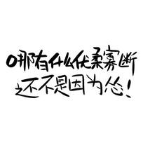 网络心灵毒鸡汤文案