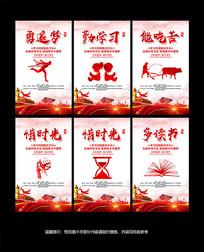 校园文化标语宣传展板