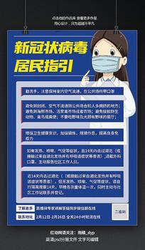 新冠状病毒感染社区居民指引展板