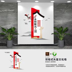 新中式乡村振兴战略文化墙