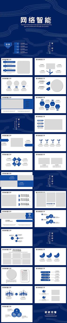 2020蓝色网络智能互联网PPT模板 pptx