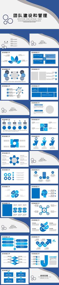 2020年蓝色职场团队建设PPT模板