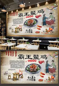 霸王鳖鸡背景墙