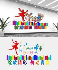 彩色校园舞蹈文化墙设计