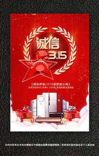 诚信315宣传海报