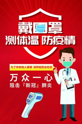 戴口罩测体温防疫情新型冠状病毒海报