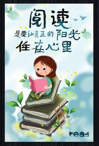读书阅读宣传海报