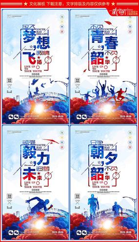 放飞梦想青春校园励志海报设计