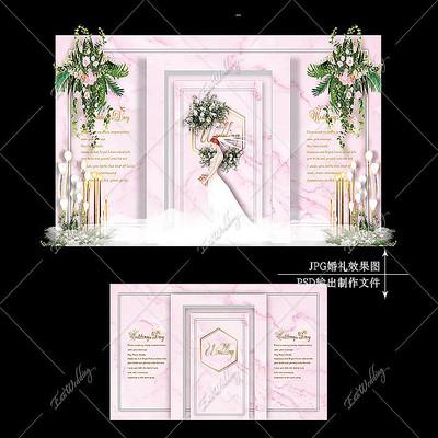 粉色大理石纹婚礼迎宾签到区背景板