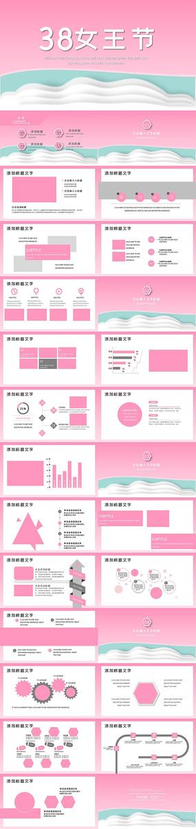 粉色女生三八妇女节女王节PPT模板