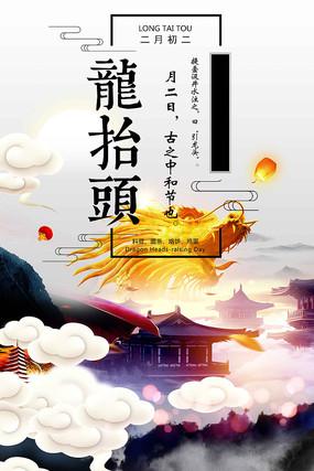 古典中国风水墨龙抬头海报