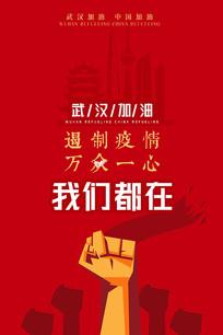 红色武汉加油海报