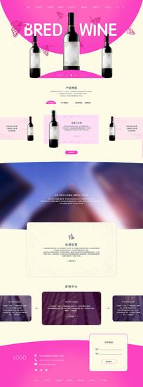 简约红酒网站设计