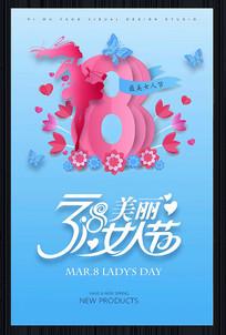 剪纸美丽女人节38宣传海报