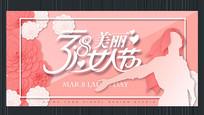 剪纸女人节38宣传海报