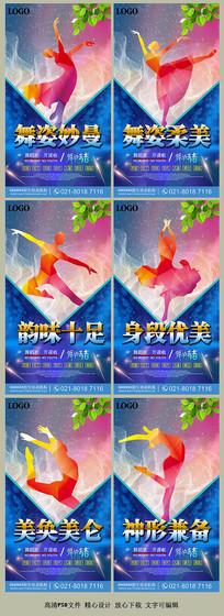 精美舞蹈培训班招生海报设计