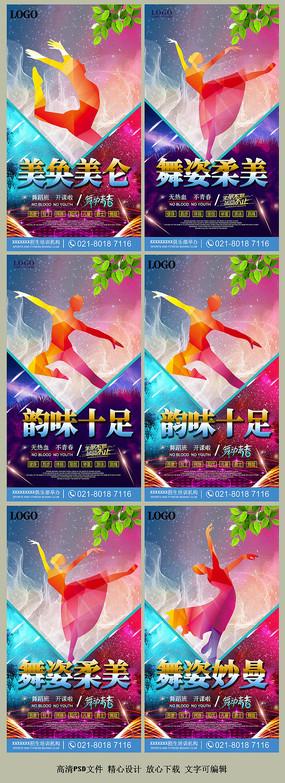 精美校园舞蹈招生海报设计