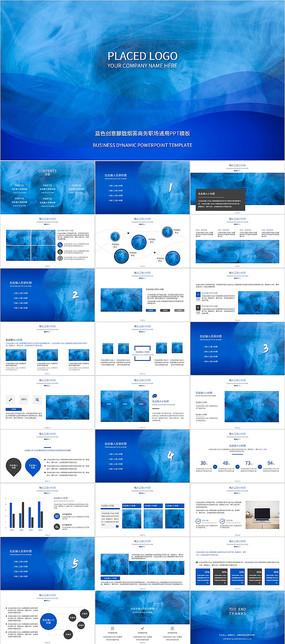 蓝色创意朦胧烟雾商务职场通用PPT模板